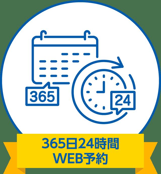 365日24時間WEB予約