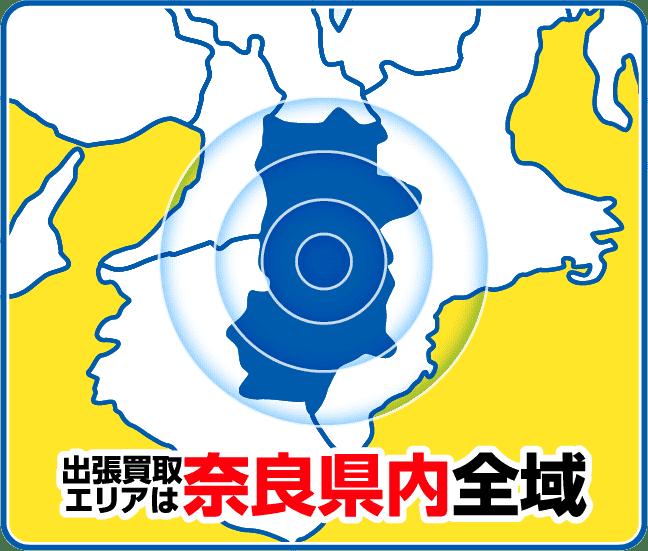 出張買取エリアは奈良県内全域