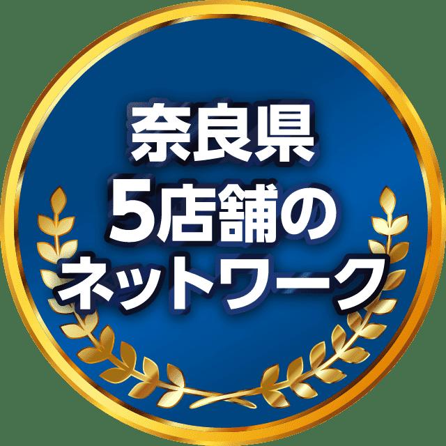 奈良県5店舗のネットワーク